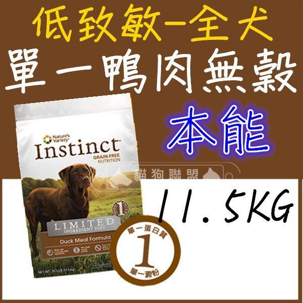 送100+貓狗樂園+ Instinct本能【無穀全犬。低致敏單一鴨肉配方。25.3磅】3990元 - 限時優惠好康折扣