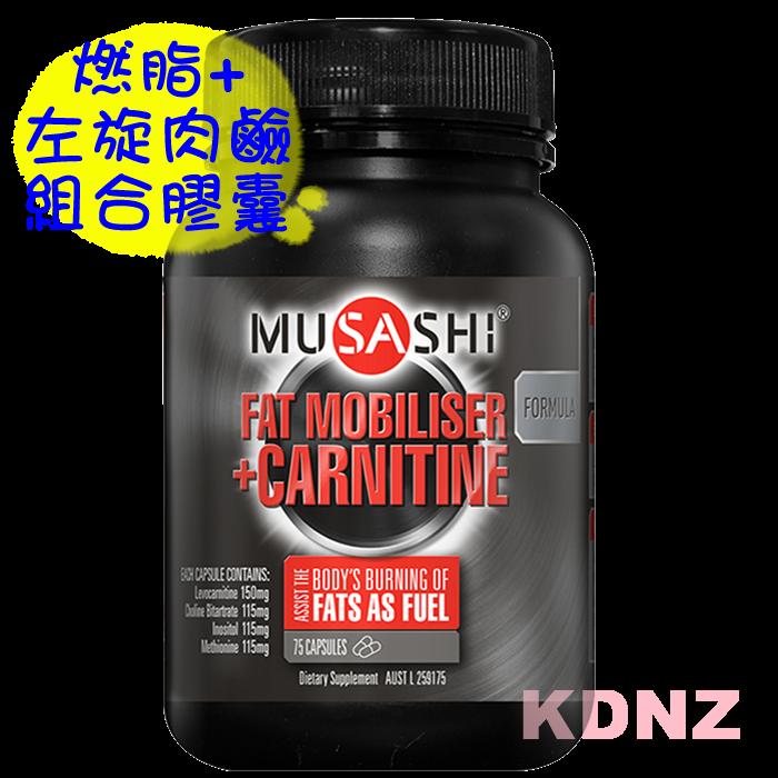 Musashi+左旋肉鹼組合膠囊 [ MUSASHI Fat Mobiliser+Carnitine ] 凱?代購