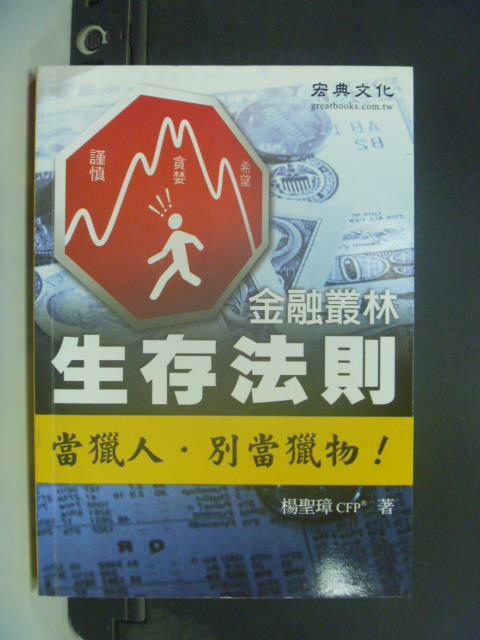 【書寶二手書T9/股票_GFL】金融叢林生存法則_原價280_楊聖璋