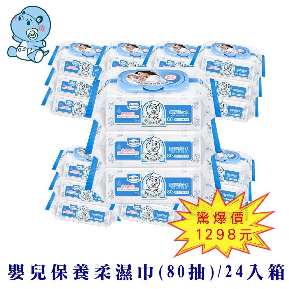 Baan 貝恩 嬰兒保養柔濕巾80抽 24包/箱