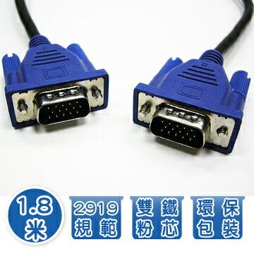 1.8米 VGA 15 pin公對公 雙抗磁 電腦螢幕線
