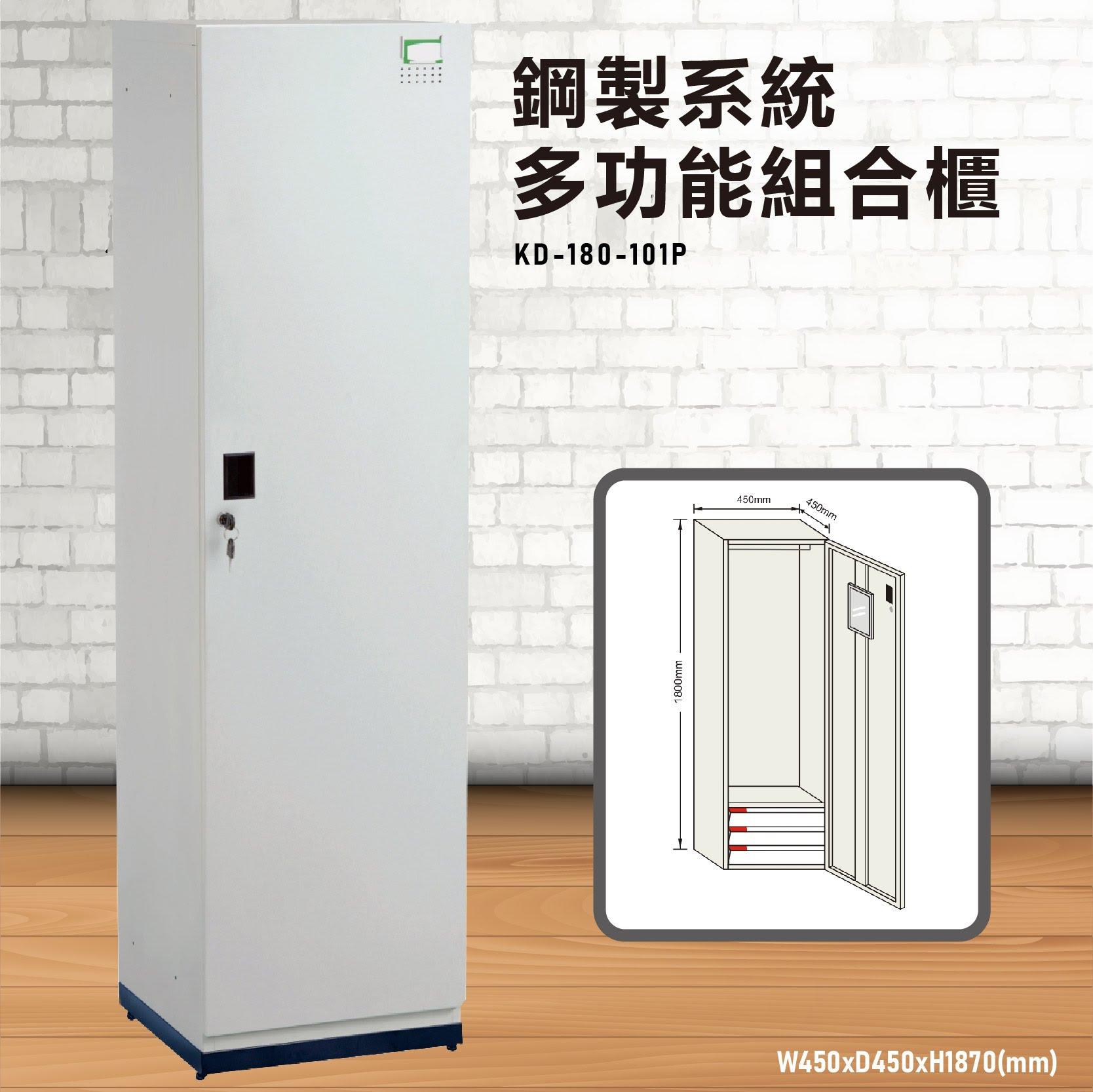 【MIT台灣製】KD鋼製系統多功能組合櫃 KD-180-101PA 收納櫃 置物櫃 公文櫃 工具櫃