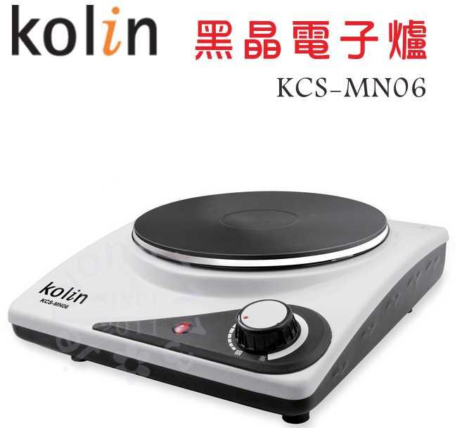【歌林kolin】黑晶電子爐 KCS-MN06(不挑鍋) 《刷卡分期+免運》