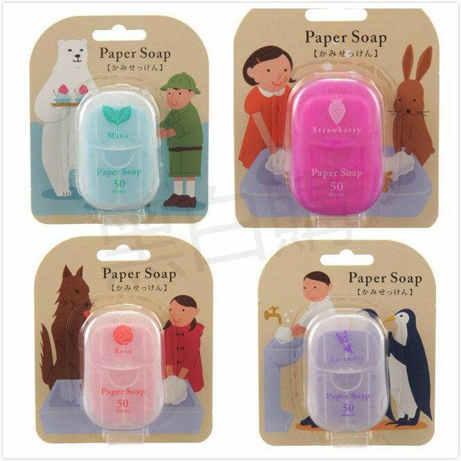 現貨!日本人氣熱銷攜帶式紙香皂50張入【黑白購】/ 清潔液 洗手乳 乾洗手 酒精