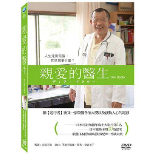 親愛的醫生DVD