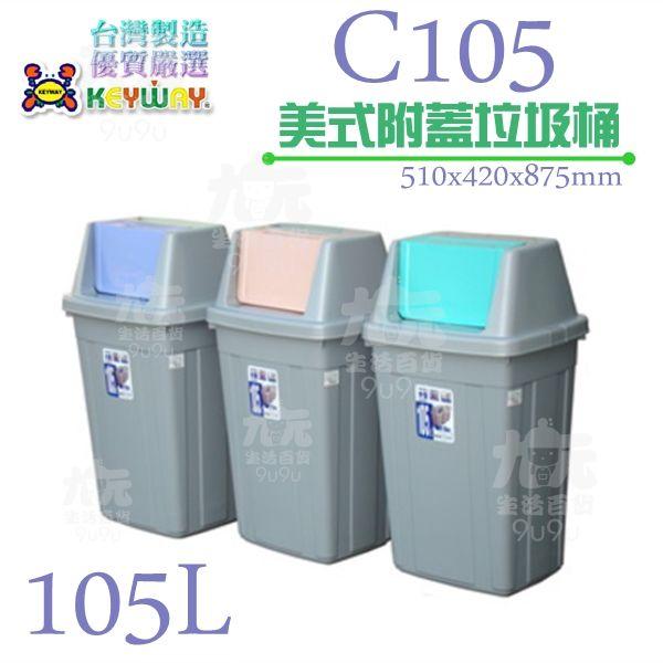 【九元生活百貨】聯府 C105 美式附蓋垃圾桶/105L 分類垃圾桶