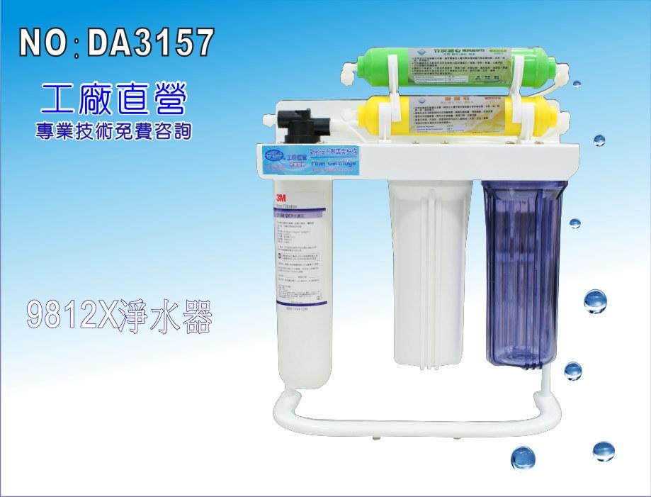 【龍門淨水】3M CFS9812X濾心 淨水器 CHEverpure 通用濾頭 濾水器 過濾器 家用(貨號DA3157)