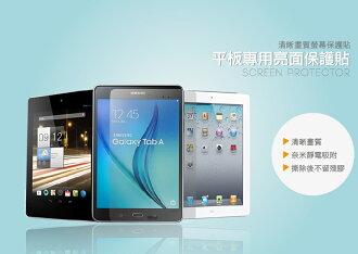 三星Samsung GALAXY Tab S 10.5 T800 Wifi T805 LTE 平板專用 亮面 高透光 高清 靜電抗刮 螢幕保護貼