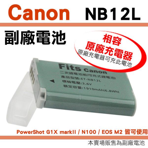 小咖龍賣場 【小咖龍】 Canon NB12L NB-12L 副廠電池 鋰電池 PowerShot G1X mark II N100 EOS M2 電池 保固3個月