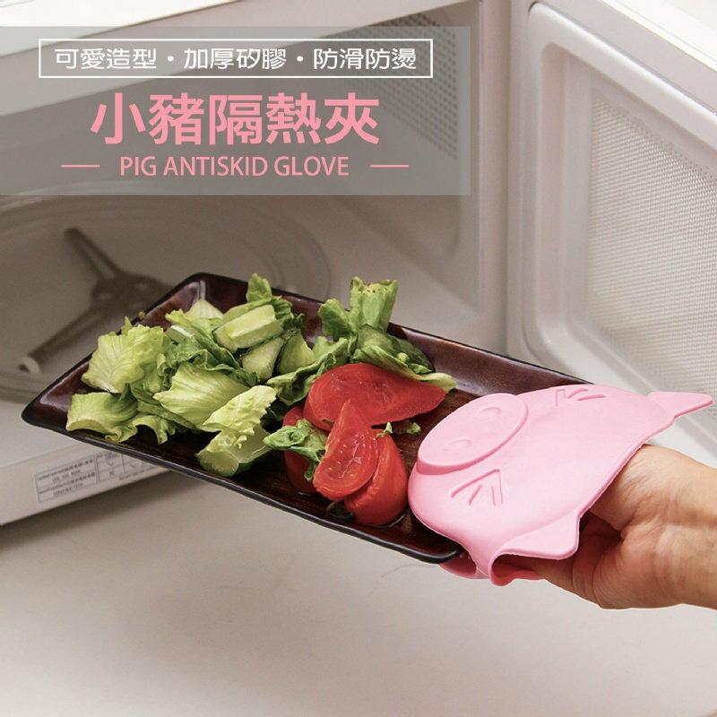 粉紅豬 防燙手隔熱夾 【HC-008】 露營廚房收納 防滑 隔熱手套