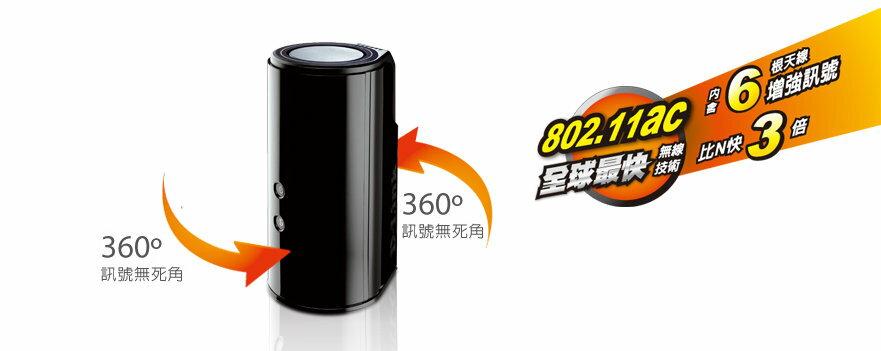 友訊科技 D-LINK DIR-868L Wireless AC1750 雙頻Gigabit無線寬頻路由器