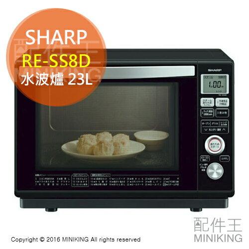 【配件王】代購 SHARP 夏普 RE-SS8D 水波爐 23L 過熱水蒸氣 微波爐烤箱 自動菜單 快速調理 勝SS8C
