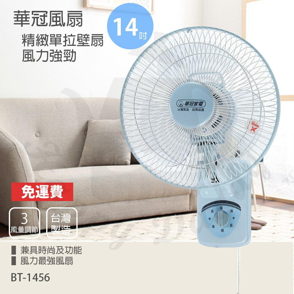 【華冠】MIT台灣製造14吋單拉壁扇/電風扇BT-1456
