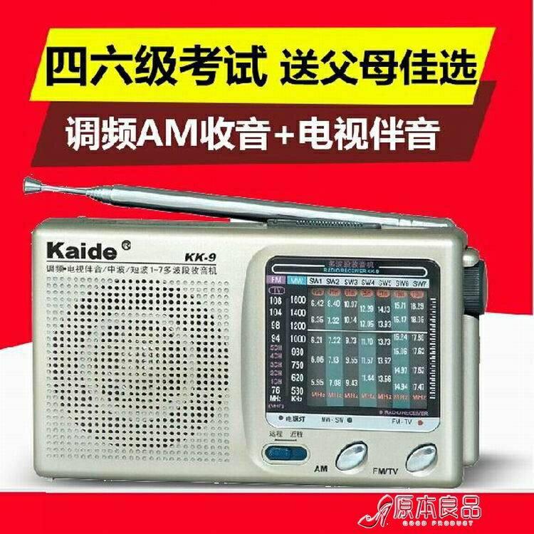 收音機 Kaide/凱迪 KK-9半導體收音機 凱迪kk9收音機 四六級聽力校園廣播yh
