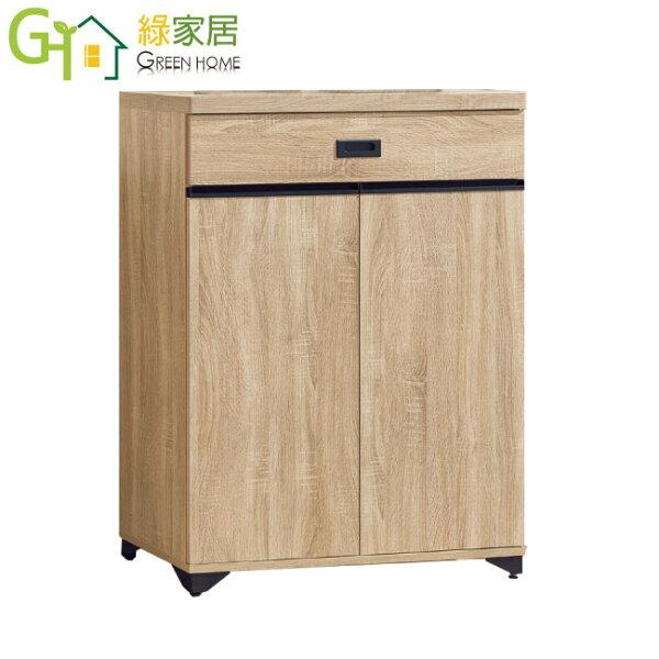 【綠家居】胡里斯時尚2.6尺木紋鞋櫃玄關櫃