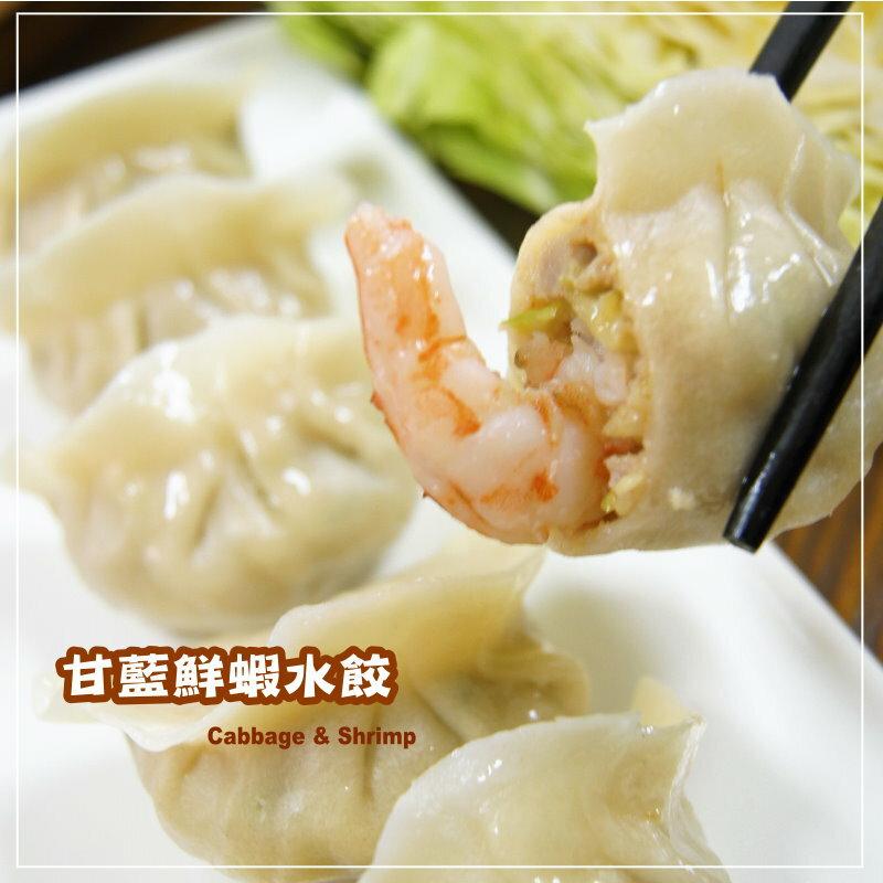 甘藍鮮蝦水餃(一包20入)東浙鮮麵點