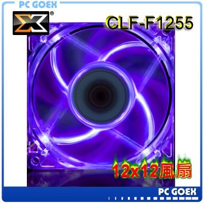 Xigmatek CLF-F1255 (紫光LED)12公分機殼風扇☆pcgoex 軒揚☆