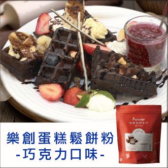 [樂創FunMix] 巧克力蛋糕鬆餅粉(1kg) 鬆軟濃郁又綿密- 巧克力蛋糕 蛋糕DIY 蛋糕預拌粉