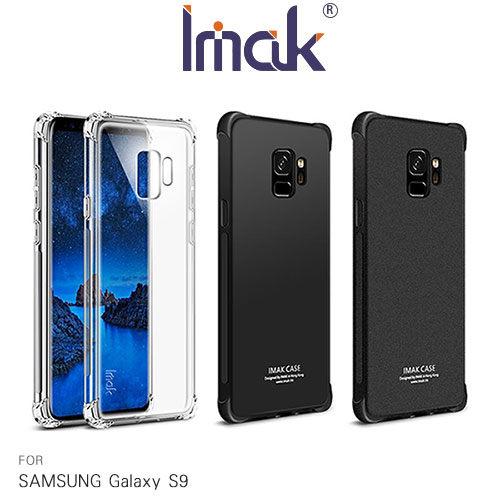 SamsungGalaxyS9S9+Imak全包防摔套(氣囊)軟殼軟套超薄手機殼保護套保護款背殼