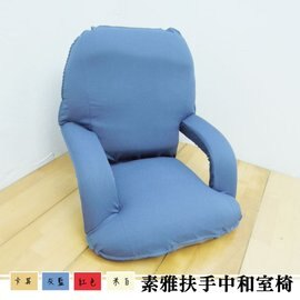【台客嚴選】素雅扶手舒適和室椅