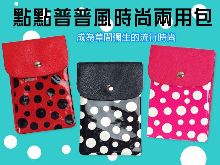 點點普普風時尚兩用包/萬用手機包/皮套/斜背包/精品包/收納包/化妝包/相機包/LG/小米/鴻海