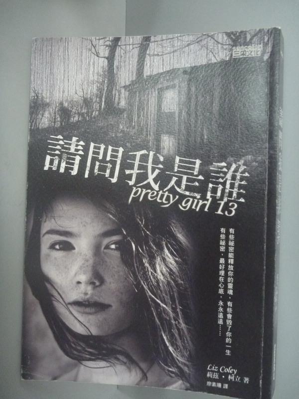 ~書寶 書T9/翻譯小說_KNH~請問我是誰_莉茲.柯立