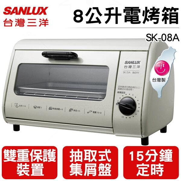 台灣三洋SANLUX8公升電烤箱SK-08A