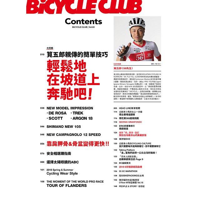 BicycleClub單車俱樂部6.7月2018第60期