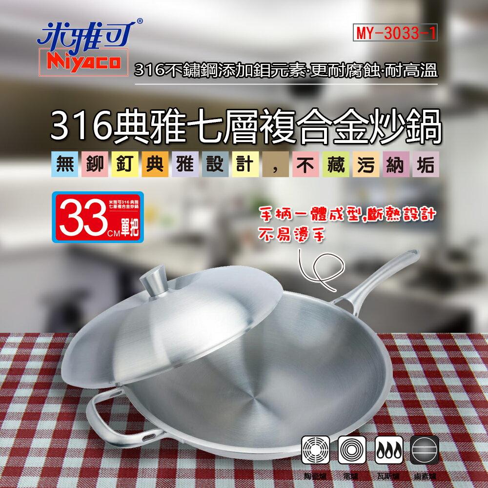 【米雅可】典雅316不銹鋼七層複合金炒鍋33cm(MY-3033-1)