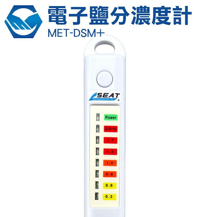 工仔人 電子鹽分濃度計 電子鹽分濃度計 鹽分計 鹽度計 鹽份計 0.3~2.0%鹽度 DSM