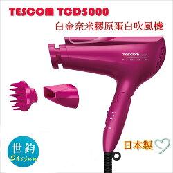 TESCOM TCD5000 白金奈米膠原蛋白負離子吹風機/ TCD5000TW