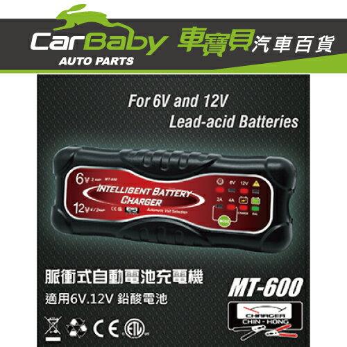 【車寶貝推薦】多功能脈衝式智能充電器MT600