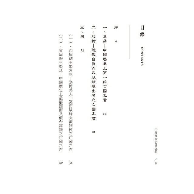 中國歷代亡國之君 6