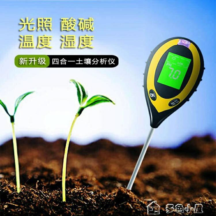 土壤檢測高精度土壤檢測儀濕度測量計澆花盆栽ph值酸堿度測試器花卉草