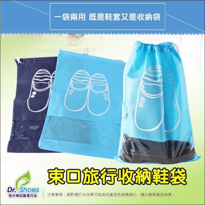 束口旅行收纳鞋 防塵套可摺疊鞋袋防水透氣防髒 行李箱整理袋 化妝品小物提袋 羽嵐服飾