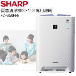 【金曲音響】SHARP夏普 FZ-A50FFE 清淨機濾網