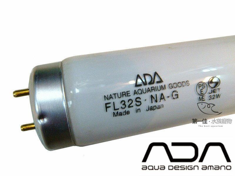 [第一佳 水族寵物] 日本ADA NA Lamp T8 鈉燈管8000K [40W] 水草專用燈管 原廠貨非仿貨