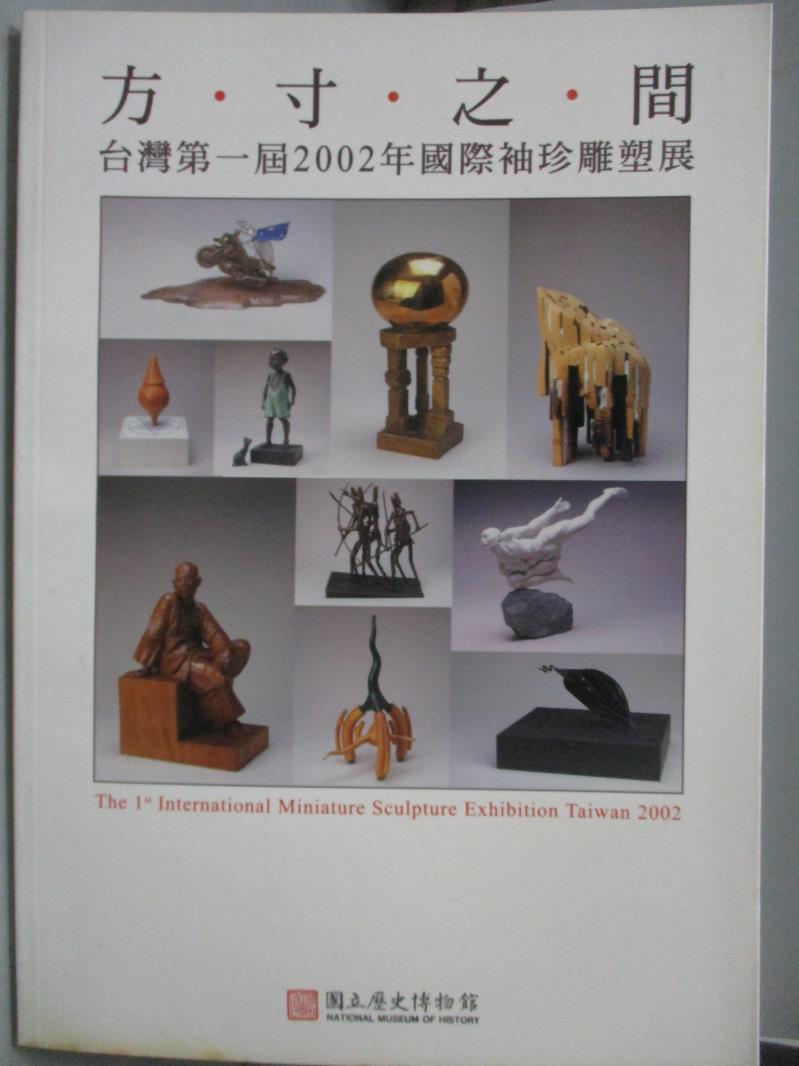 ~書寶 書T5/藝術_YJG~方寸之間~ 第一屆2002年國際袖珍雕塑展_國立歷史博物館編
