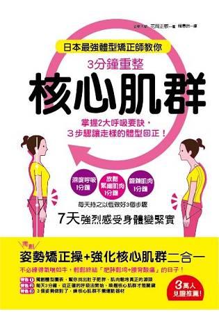 日本最強體型矯正師教你:3分鐘重整核心肌群掌握2大呼吸要訣,3步驟讓走樣的體型回正!