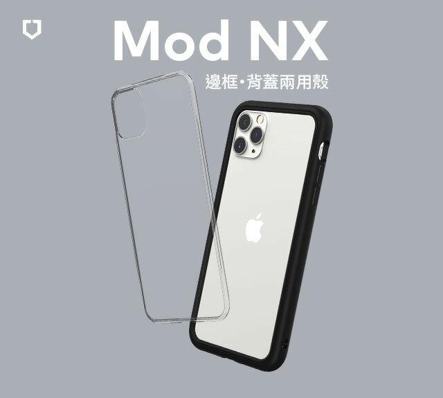犀牛盾(Mod NX手機殼邊框)_iPhone 11