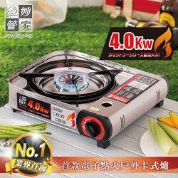 【妙管家】4.0kW 高功率電子點火卡式瓦斯爐 附硬盒(露營 /4.1岩谷卡式爐/戶外/野餐/潛水/登山皆可參考)
