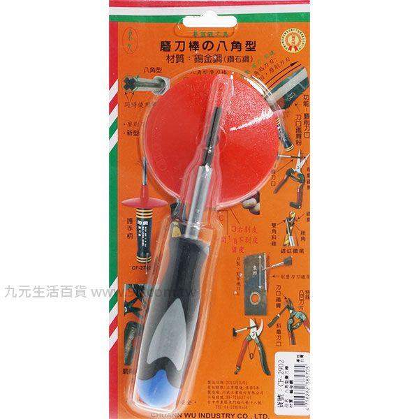 【九元生活百貨】川武CF-2902 八角型磨刀棒/直手柄 鑽石鋼磨刀 磨削刀刃