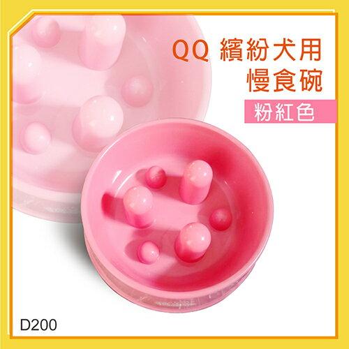 【力奇】QQ 繽粉犬用慢食碗-粉紅 D200-80元>可超取 (L003E35)