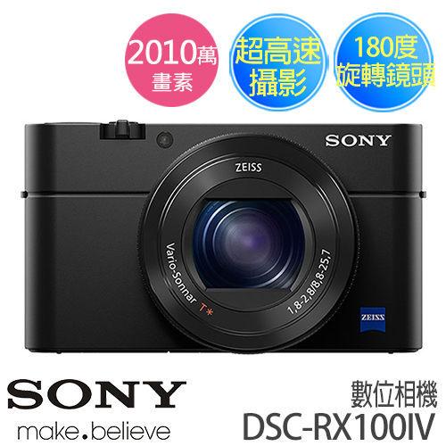 【集雅社】SONY RX100M4 數位相機 公司貨 機皇 隨拍4K短片 ★加送32G卡等好禮 豪華大全配 rx100IV
