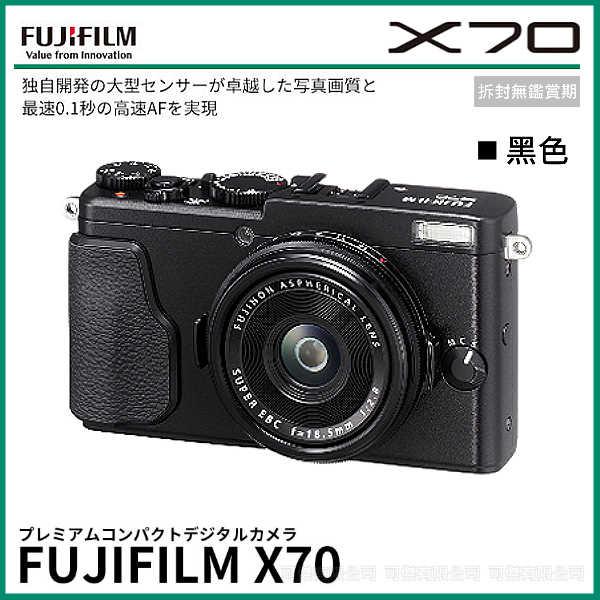 可傑 富士 FUJIFILM  X70 X-70  平行輸入 黑色 復古造型 小巧輕便數位相機  18.5mm 廣角定焦自拍 保固一年