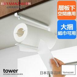 日本【YAMAZAKI】tower 可調式層板紙巾架-白★紙巾架/毛巾架/廚房收納