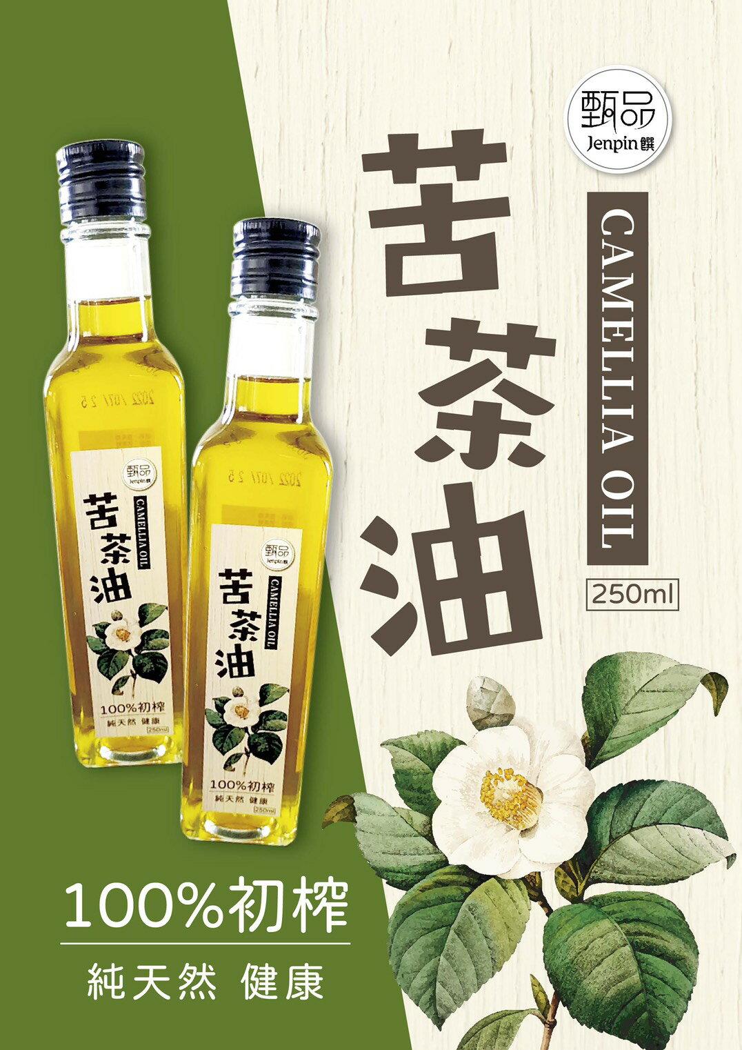 JENPIN饌 苦茶油 250ml/瓶