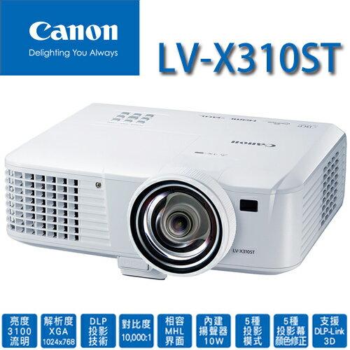 【Canon 佳能 投影機】XGA 短焦多媒體投影機 LV-X310ST