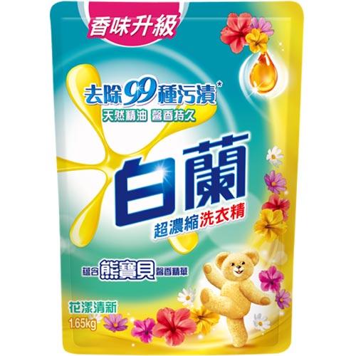 白蘭 含熊寶貝馨香精華洗衣精 花漾清新 補充包 1.65kg