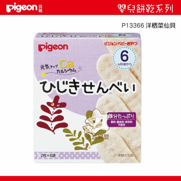 【大成婦嬰】Pigeon 貝親 嬰兒餅乾系列 (小魚仙貝P13365) 、(洋栖菜仙貝P13366) 6個月以上適用 2
